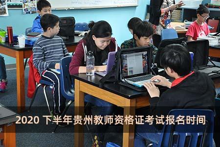 2020下半年贵州教师资格证考试报名时间