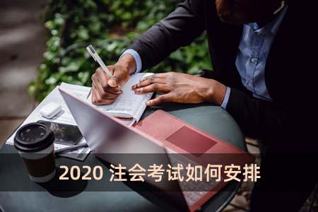 2020注会考试如何安排