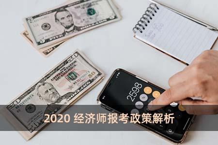 2020经济师报考政策解析