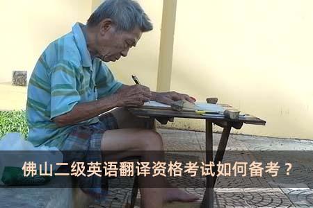 佛山二级英语翻译资格考试如何备考?