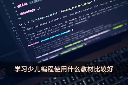 学习少儿编程使用什么教材比较好