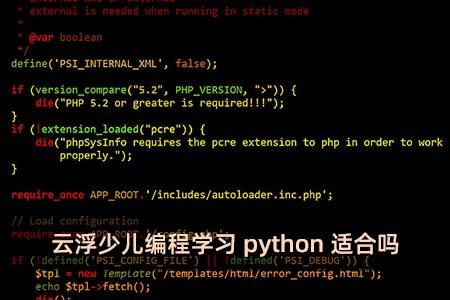 云浮少儿编程学习python适合吗