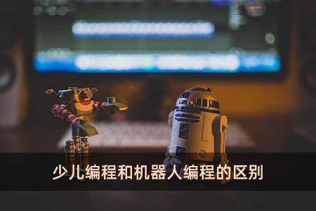 少儿编程和机器人编程的区别