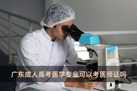 广东成人高考医学专业可以考医师证吗