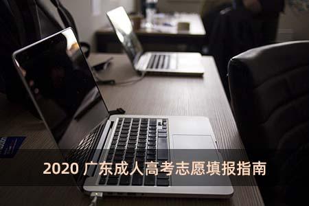 2020广东成人高考志愿填报指南