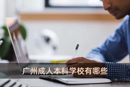 广州成人本科学校有哪些