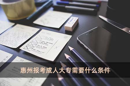 惠州报考成人大专需要什么条件