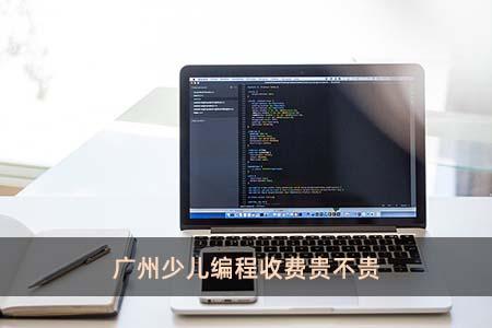 广州少儿编程收费贵不贵