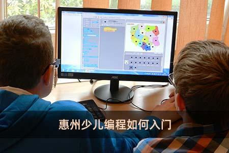 惠州少儿编程如何入门