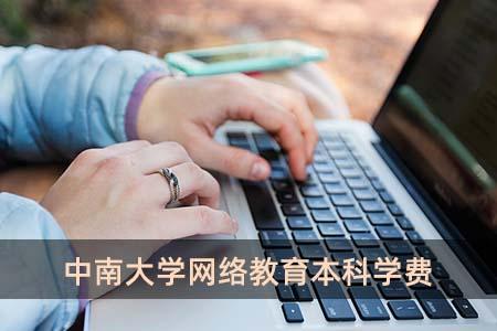中南大学网络教育本科学费