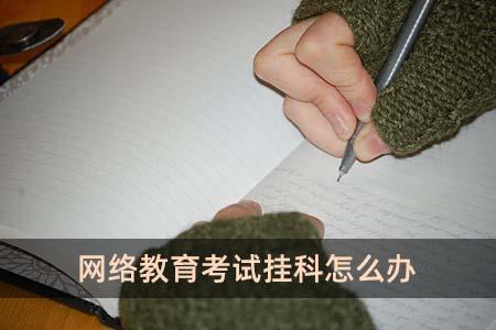 网络教育考试挂科怎么办