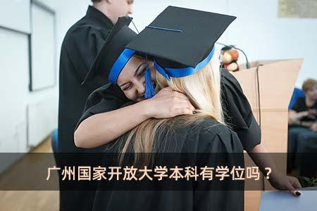 广州国家开放大学本科有学位吗?