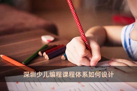 深圳少儿编程课程体系如何设计