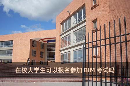 在校大学生可以报名参加BIM考试吗