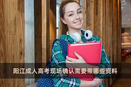 阳江成人高考现场确认需要带哪些资料
