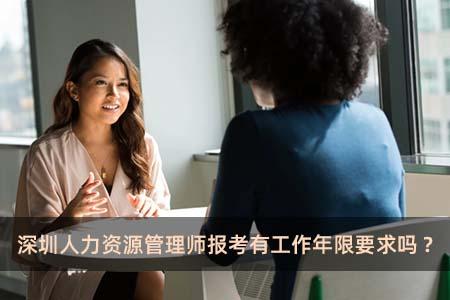 深圳人力资源管理师报考有工作年限要求吗?
