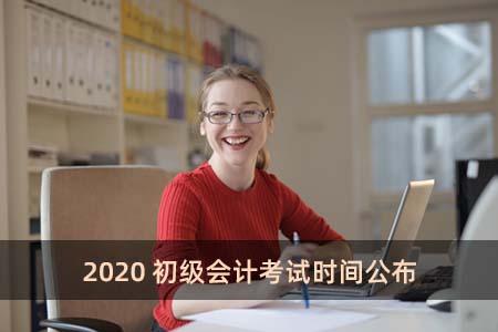 2020初级会计考试时间公布