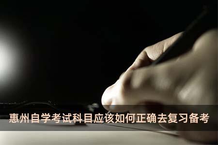 惠州自学考试科目应该如何正确去复习备考