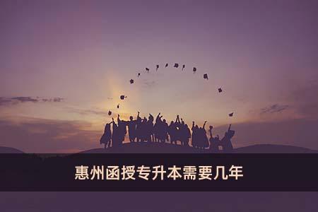 惠州函授专升本需要几年