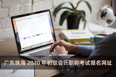 广东珠海2020年初级会计职称考试报名网址