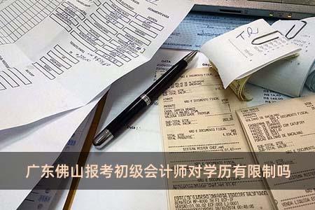 广东佛山报考初级会计师对学历有限制吗