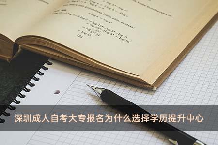 深圳成人自考大专报名为什么选择学历提升中心