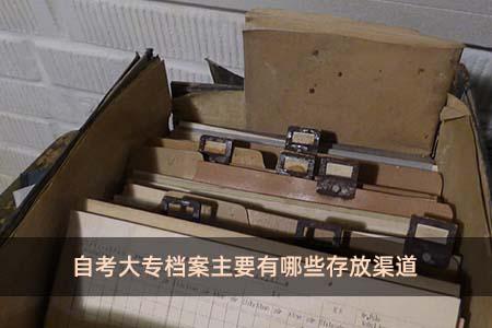 自考大专档案主要有哪些存放渠道