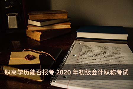 职高学历能否报考2020年初级会计职称考试