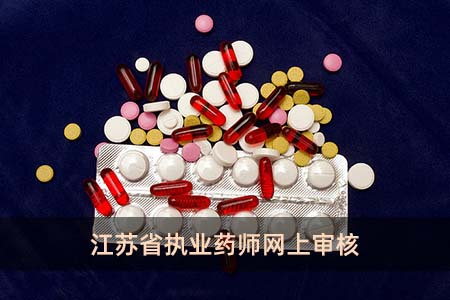 江苏省执业药师网上审核