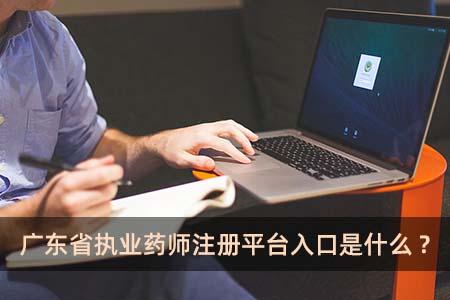 广东省执业药师注册平台入口是什么?