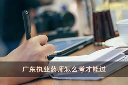 广东执业药师怎么考才能过
