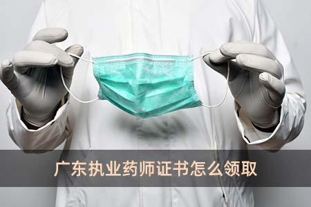 广东执业药师证书怎么领取