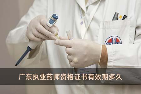 广东执业药师资格证书有效期多久