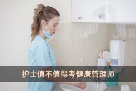 护士值不值得考健康管理师
