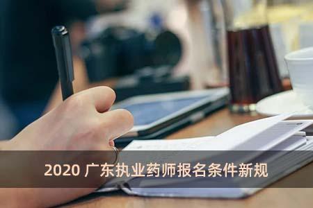 2020广东执业药师报名条件新规