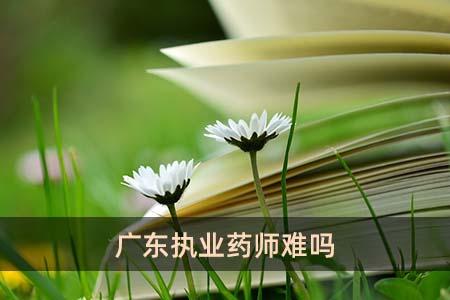 广东执业药师难吗