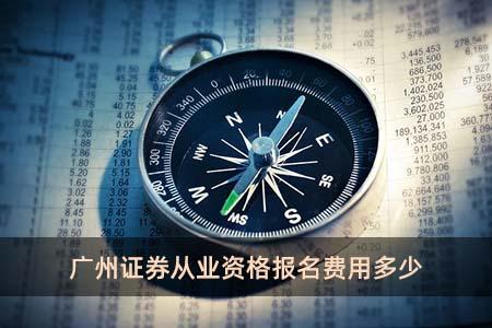广州证券从业资格报名费用多少