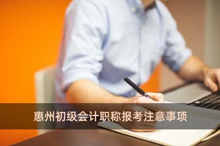 惠州初级会计职称报考注意事项