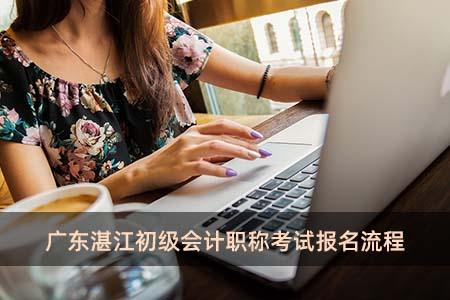 广东湛江初级会计职称考试报名流程