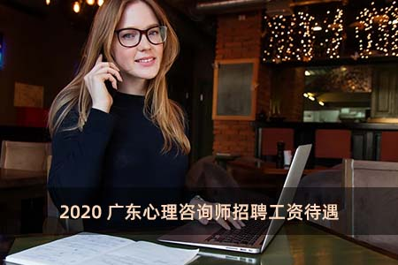 2020广东心理咨询师招聘工资待遇