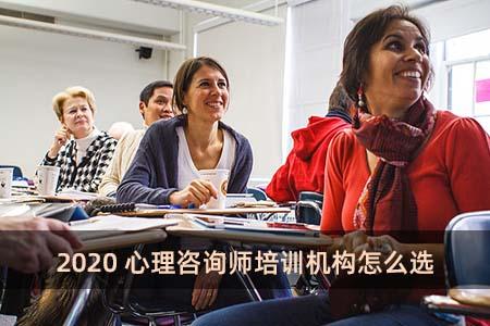 2020心理咨询师培训机构怎么选
