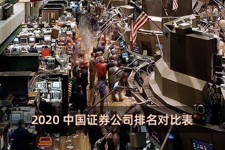 2020中国证券公司排名对比表
