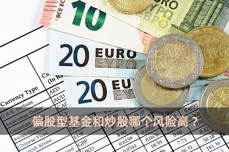 偏股型基金和炒股哪个风险高?