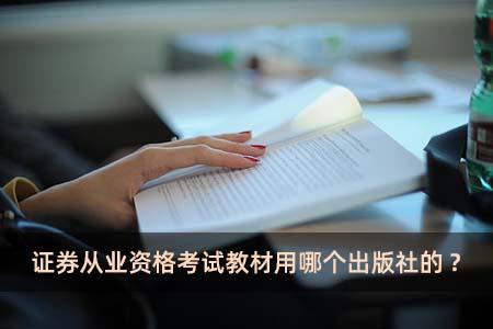 证券从业资格考试教材用哪个出版社的?