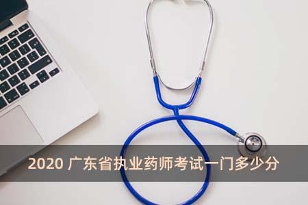 2020广东省执业药师考试一门多少分