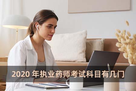 2020年执业药师考试科目有几门