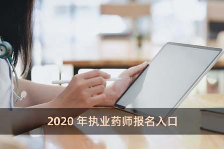 2020年执业药师报名入口