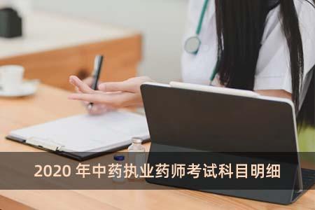 2020年中药执业药师考试科目明细