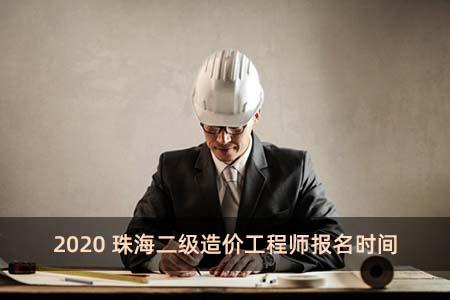 2020珠海二级造价工程师报名时间