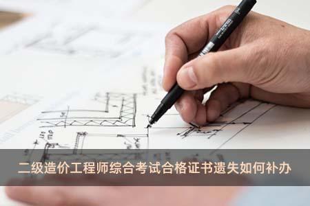 二级造价工程师综合考试合格证书遗失如何补办